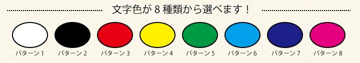 アルバムパズル 文字色